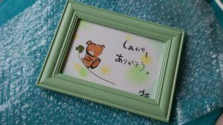 「幸せをありがとう」四つ葉のクローバー付き M