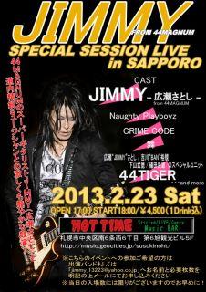 2013 02/23(土) HOT TIME